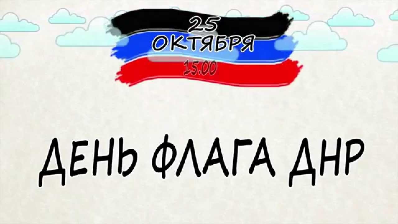 Картинки к дню флага днр