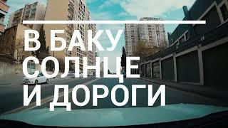 В Баку солнце и дороги 17.04.2020
