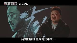 威視電影【極惡對決】幕後花絮 (06.20 分秒必爭)