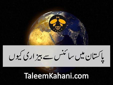 پاکستان میں سائنس سے بیزاری کیوں