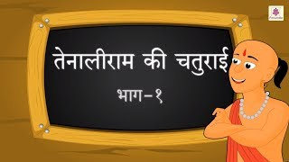 Tenali Raman Stories In Hindi | Moral Stories For Kids | Stories For Grade 5 | Story #2