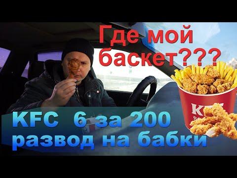 KFC 6 за 200 развод, обзор сандерс баскет 2020 (КФС)