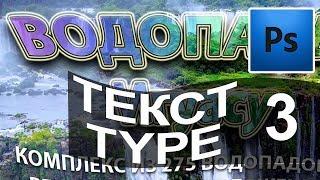 Фотошоп текст инструмент Type Tool Photosop Игуасу Водопады Южная Африка Уроки Курс 💗