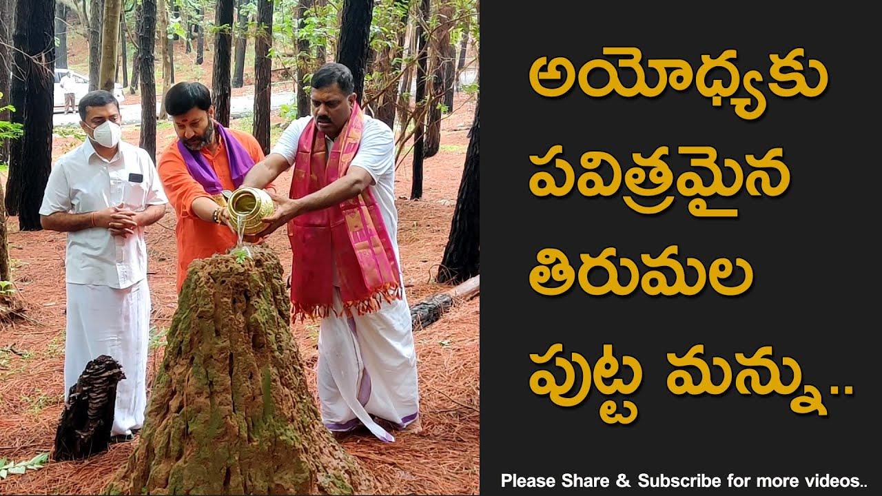 Tirumala Hills Sacred Clay Collected For Ayodhya Ram Mandir Foundation Stone