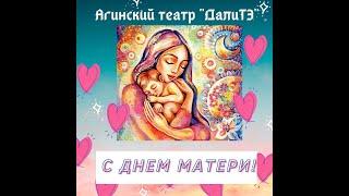 "Агинский театр ""ДалиТЭ"" поздравляет с Днем Матери!"
