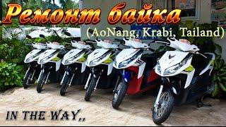 In the way.. Tailand - Ремонт байка (Ao Nang, Krabi)