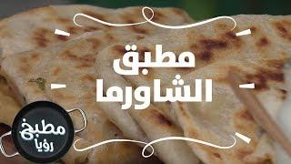 مطبق الشاورما - غادة التلي