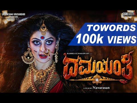 Damayanthi Kannada movie Title Teaser | Radhika Kumaraswamy | Sadhu Kokila | Navarasan | Kannada
