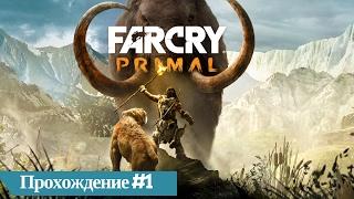 Far Cry Primal Первая охота на мамонта | ИГРЫ ПРО первобытных