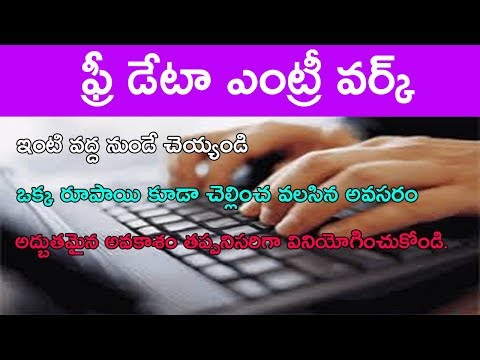 Free Data Entry Works, Home Typing work, Typing Jobs in telugu 2019