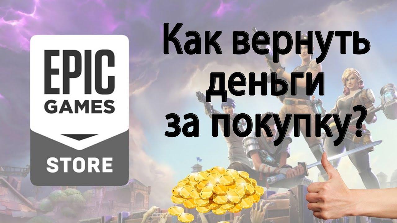 epic как вернуть деньги за игру