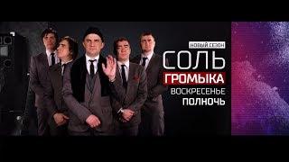Анонс на 24/12/17: Группа 'Громыка' - живой концерт в программе 'Соль' на РЕН ТВ!