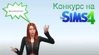 The Sims 4 Конкурс на игру (ключи бесплатно)! Условия в видео(Канал Играем вместе с Наташкой при поддержке магазина Гамазавр http://goo.gl/bPjF4Q проводит конкурс The sims 4. Разыгры..., 2014-09-04T10:00:08.000Z)