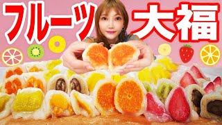 【大食い】フルーツ大福20個食べまくり!もちもち大福と色とりどり果物の奏でるハーモニー!![一心堂]千疋屋【木下ゆうか】