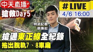 【中天互動LIVE】北口隧道 今晚拖出第八車廂 @中天新聞 20210406