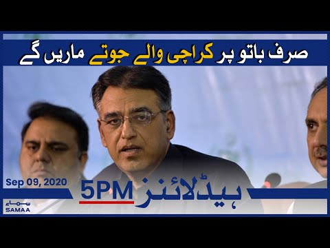 Samaa Headlines 5pm | Sirf Baato per Karachi wale jootey mareinge