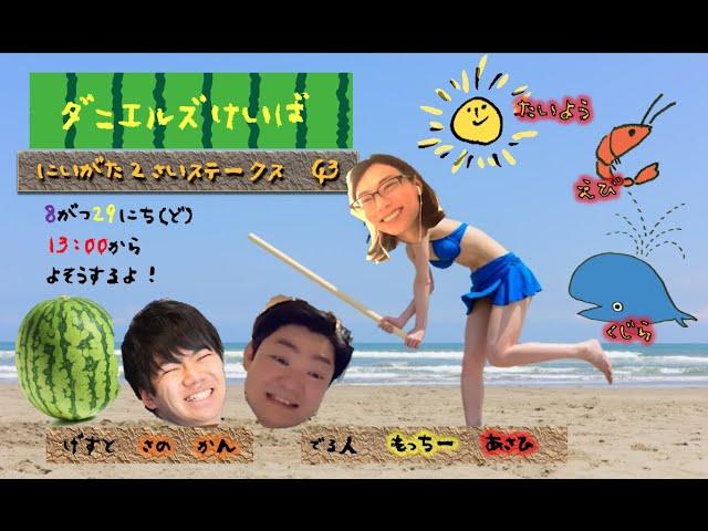 「ダニエルズ競馬 8/30 新潟2歳S 予想 ゲスト 佐野 寛」