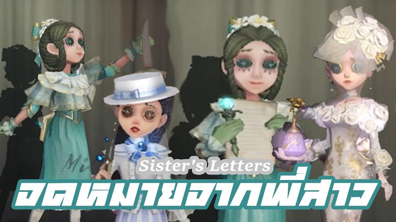 Identity V Sister's Letters จดหมายจากพี่สาว