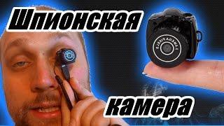 Шпионская скрытая камера. Mini Video Recorder(Шпионская скрытая камера - http://goo.gl/elT3L0 ------------- Кэшбэк - https://goo.gl/QoeiNP (возврат 7% с любой покупки) Группа ВК -..., 2016-01-12T15:17:16.000Z)