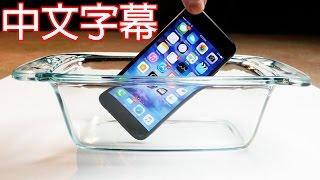 當 iPhone 7 碰到全世界最強的酸 - 結果會是如何?(中文字幕) thumbnail