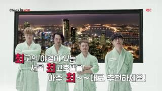 최강보이스 하현우에게 최고의 호텔을 추천하라!