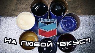 Пластичные смазки Chevron (внешний вид)