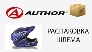 Распаковка шлема author rookie