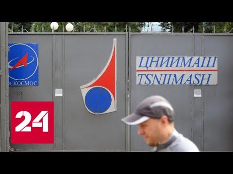 """Госизмена в """"Роскосмосе"""": 74-летний ученый отправлен в СИЗО. 60 минут от 23.07.18"""