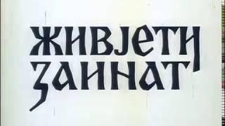 к/ф Наперекор всему / Živjeti za inat (1972) Юрий Ильенко,