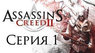 Assassin's Creed 2 - Прохождение игры на русском [#1](Прохождение игры Assassin's Creed 2, на русском. Играет Александр, Ната рядышком. Играем на PC, геймпад DualShock 4, лиценз..., 2014-03-03T07:30:01.000Z)