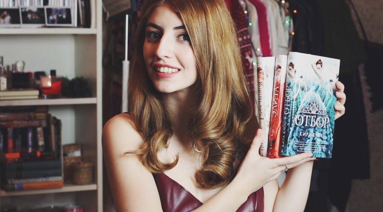 Кира касс серия книг отбор скачать