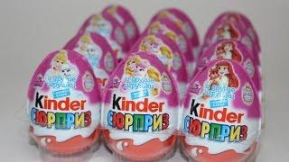 """Распаковываем Киндер Сюрприз """"Королевские Питомцы"""" (Kinder Surprise Disney Princess - Palace Pets)"""
