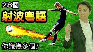 【粵語保育系列】28個廣東話射波動詞 -- 你識幾多個? 28 Cantonese Verbs of Shooting -- How many do you know?
