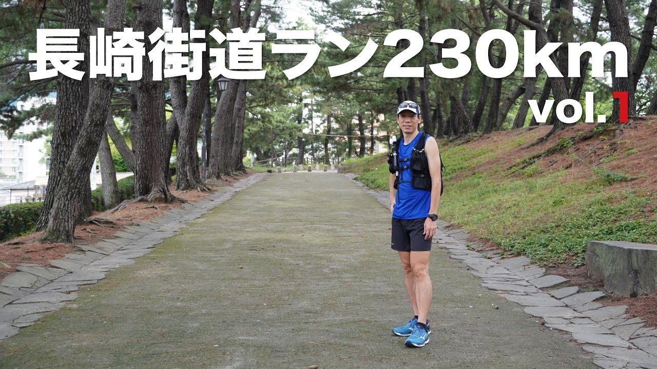 旅ラン!長崎街道230km vol1【歴史街道】