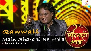 """Main sharabi na hota""- Qawwali : Anand Shinde Performance, Shinde Shahi Bana 2017 