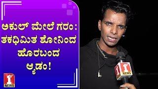 ಶೋನಿಂದ ನನ್ನ ಮಾನ-ಮರ್ಯಾದೆ ಹೋಯ್ತು..! | Adam Pasha | Thakadhimitha Reality Show