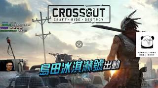 【6tan】創世戰車 Crossout 精華 島田冰淇淋號