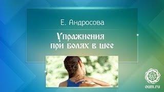 Йога для начинающих. Упражнения для шеи. Комплекс для шейного отдела. 5 упражнений за 10 минут