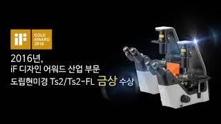 [지더블유바이텍] (Nikon) 형광도립 현미경으로 명…