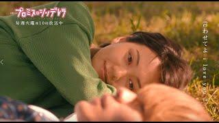 LiSA 『HADASHi NO STEP』 -Lyric Video-(TBS系 火曜ドラマ「プロミス・シンデレラ」主題歌)