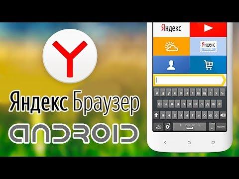 Яндекс Браузер для Андроид: как установить умный обозреватель последней версии