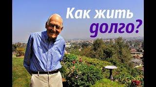 Сердце 103-летнего Кардиохирурга в Полном Порядке! Секрет здоровья и долголетия в…