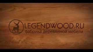 Фабрика деревянной мебели LEGENDWOOD(legendwood.ru Мебельная фабрика LEGENDWOOD специализируется на производстве и индивидуальном изготовлении под заказ..., 2015-11-06T15:09:33.000Z)