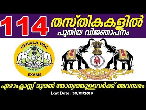 കേരള PSC 114 തസ്തികകളില് പുതിയ വിജ്ഞാപനം   Kerala PSC 114 Notification 2019   A2Z  Tricks Job 2019