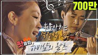 ♨핫클립♨[HD] 압도적인 퍼포먼스로 청중을 사로잡은 박정현의 '하비샴의 왈츠' (feat.헨리) #비긴어게인3 #JTBC봐야지