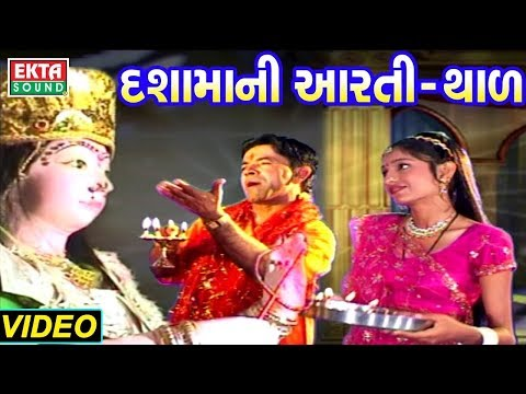 દશામાની આરતી અને થાળ | Dashama Aarti | Dashama Thal | Kanu Patel | Full Video | Ekta Sound