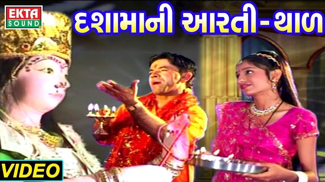 Download દશામાની આરતી અને થાળ | Dashama Aarti | Dashama Thal | Kanu Patel | Full Video | Ekta Sound