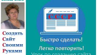 11.05.14 3 Урок – СССР по созданию сайта Белова Ольга