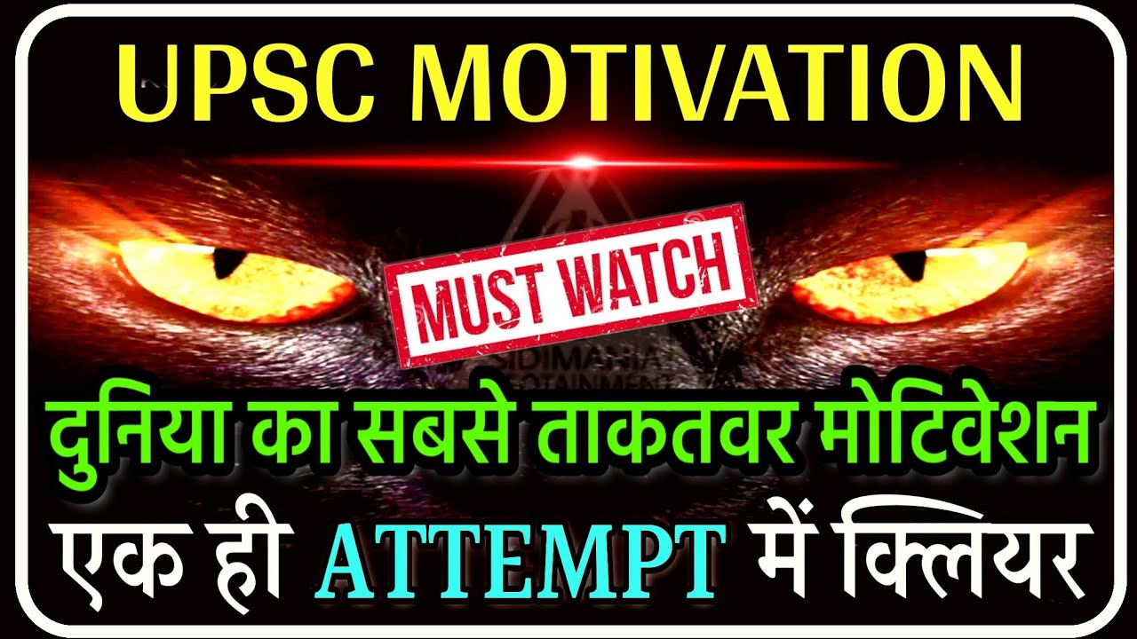 Best Upsc Motivation In The World By Sidimania Study Motivation Ias Ips Upsc Motivation Youtube