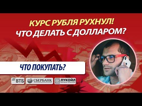 Курс рубля падает очень сильно. Что делать с курсом доллара и евро на Московской бирже трейдеру?